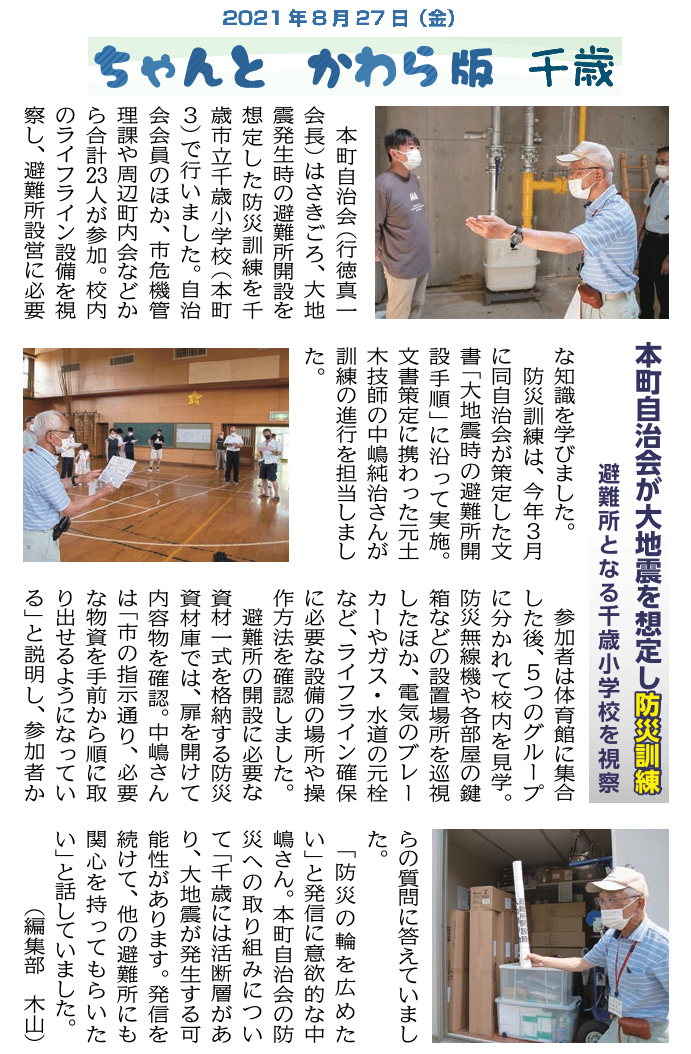 千歳・恵庭の生活情報紙「ちゃんと」に防災訓練に関する記事が掲載されました