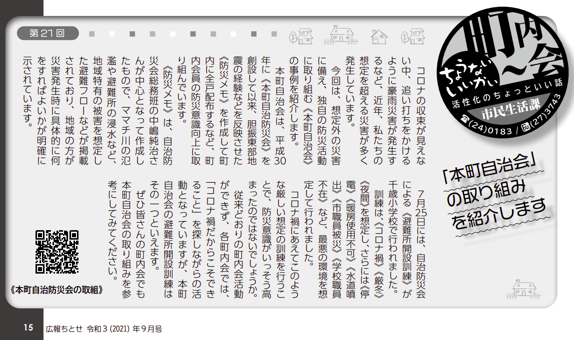 「広報ちとせ」に本町自治会の防災の取り組みについて紹介されました